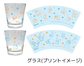 キャンペーン特製グラス